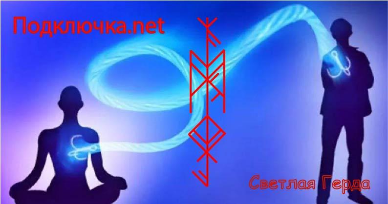 """Став """" Подключка.net """" Автор Светлая Герда U_net12"""