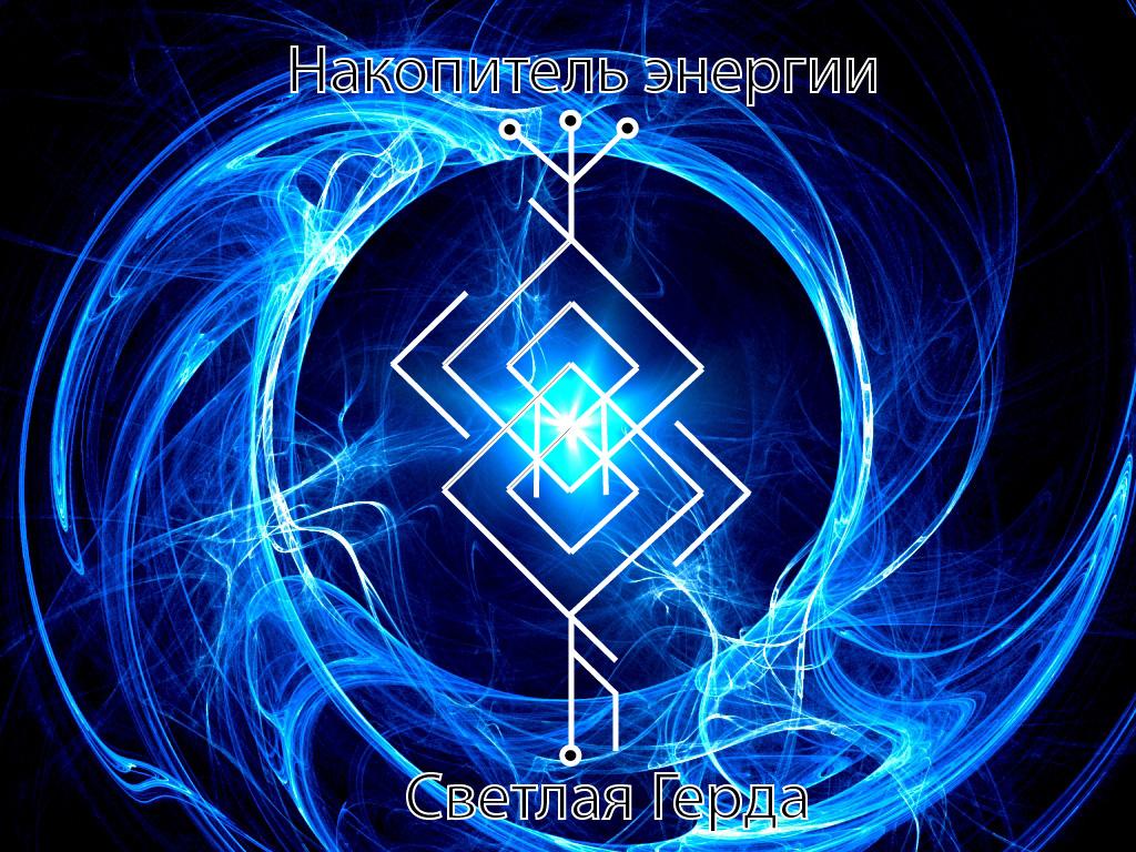 """Став """"Накопитель энергии"""" Светлая Герда Zau_ua10"""