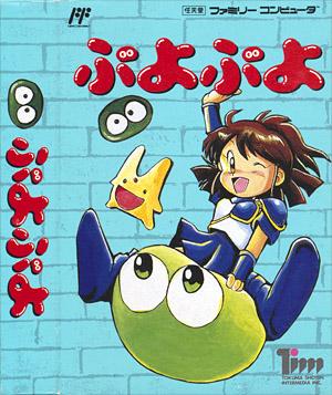 Puyo Puyo Size Puyobo10