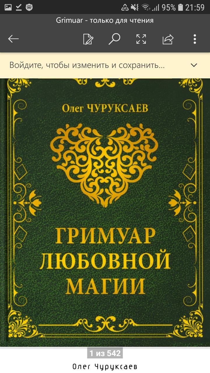 Перезаливка книг по магии Screen11