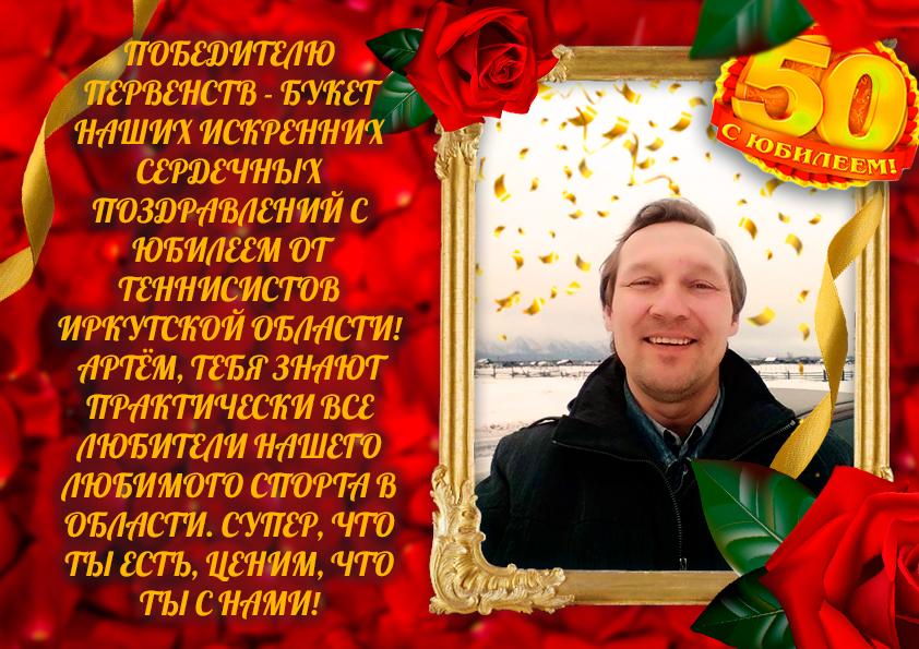 ЮБИЛЕЙ АРТЁМА КУЛАЕВА --610