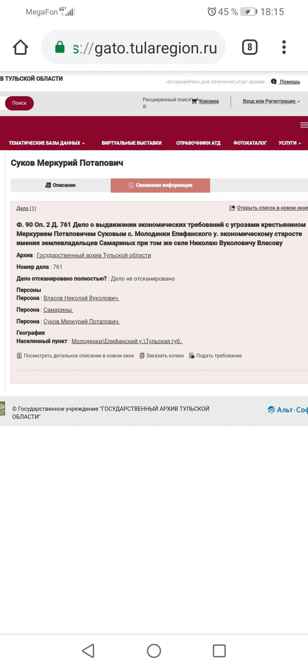 Ищу Суковых Screen10