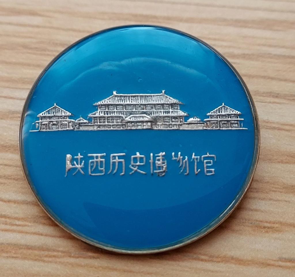Petits insignes chinois. 20210363