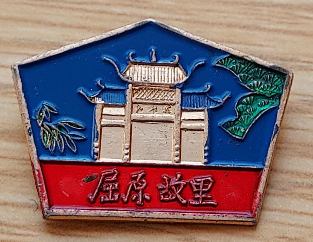 Petits insignes chinois. 20210364