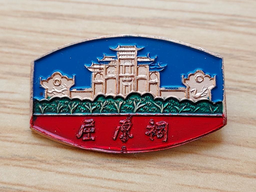 Petits insignes chinois. 20210365