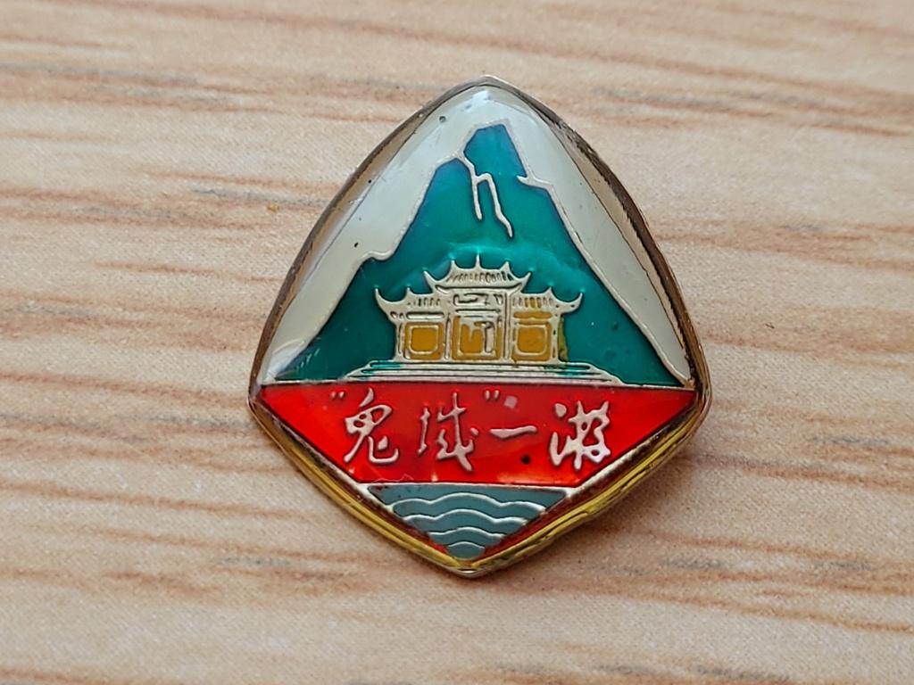Petits insignes chinois. 20210367