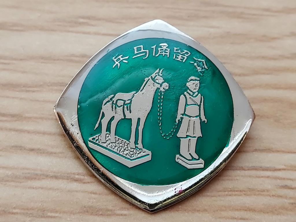 Petits insignes chinois. 20210369