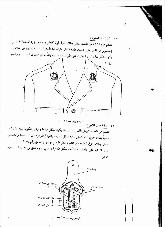 Insigne de col Gendarmerie Libanaise  Receiv13