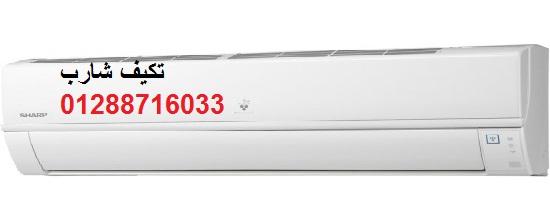 تكيف شارب كارير 13015310