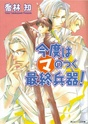 Kyo kara maoh Novel010