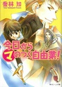 Kyo kara maoh Novel011