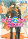 Kyo kara maoh Novel013