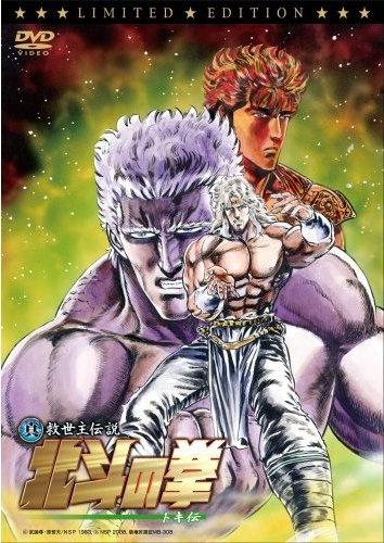 Aprés Saint Seiya..... Hokuto no Ken ! - Page 4 Tokili10