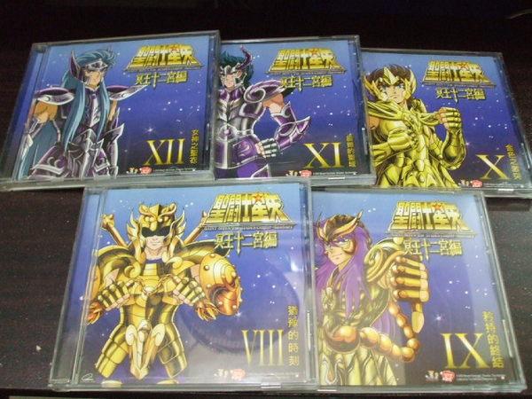 Les VCD Saint Seiya Teno1810