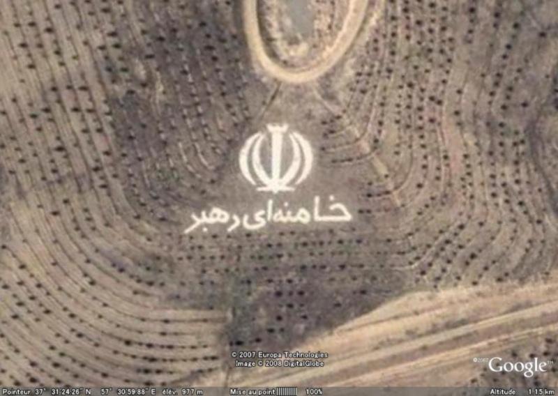 Emblème de l'Iran, Bojnurd, République Islamique d'Iran Symbol11