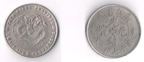 Otra moneda china (ayuda por favor) Moneda10