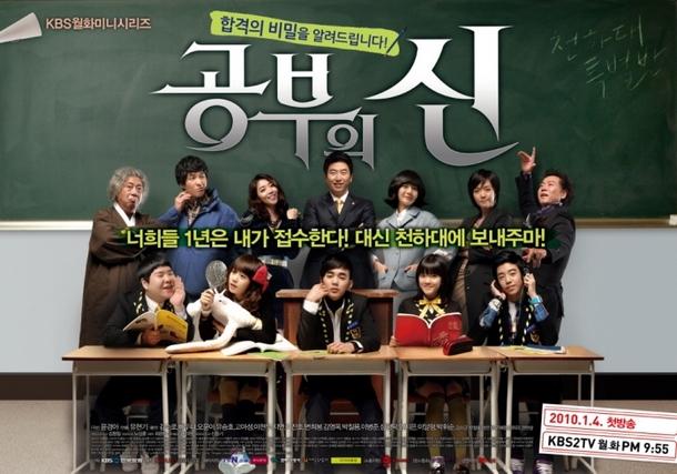 [Drama] God of Study God_of10