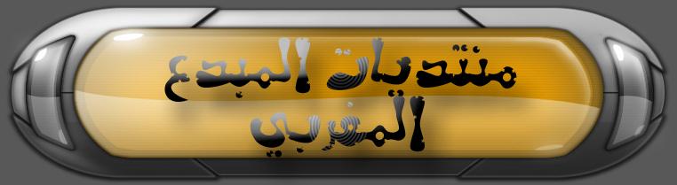 منتديات المبدع المغربي