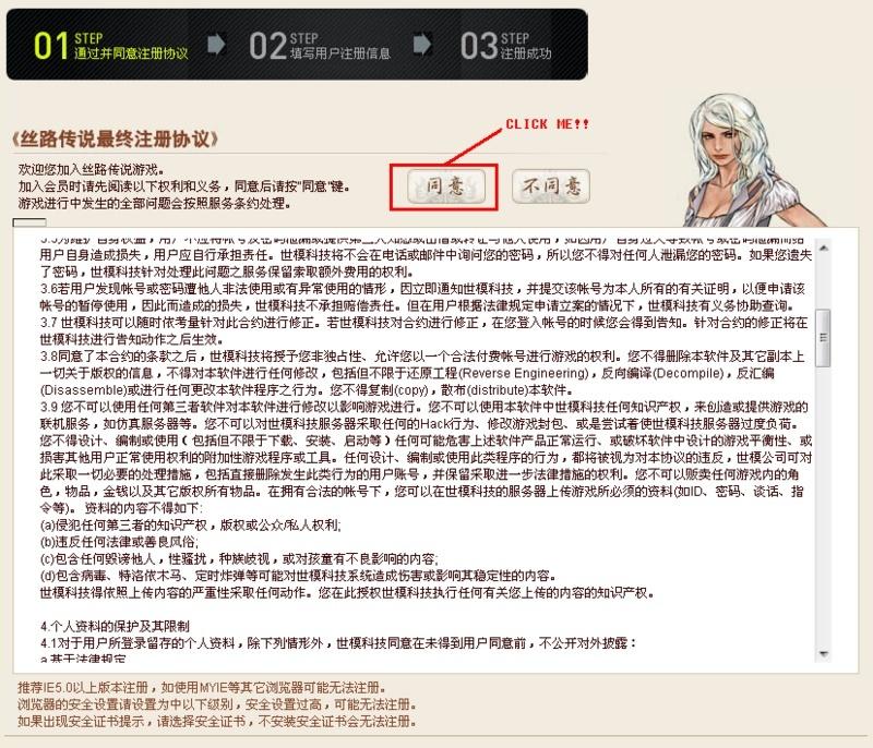 [cSRO]How to create account Step110