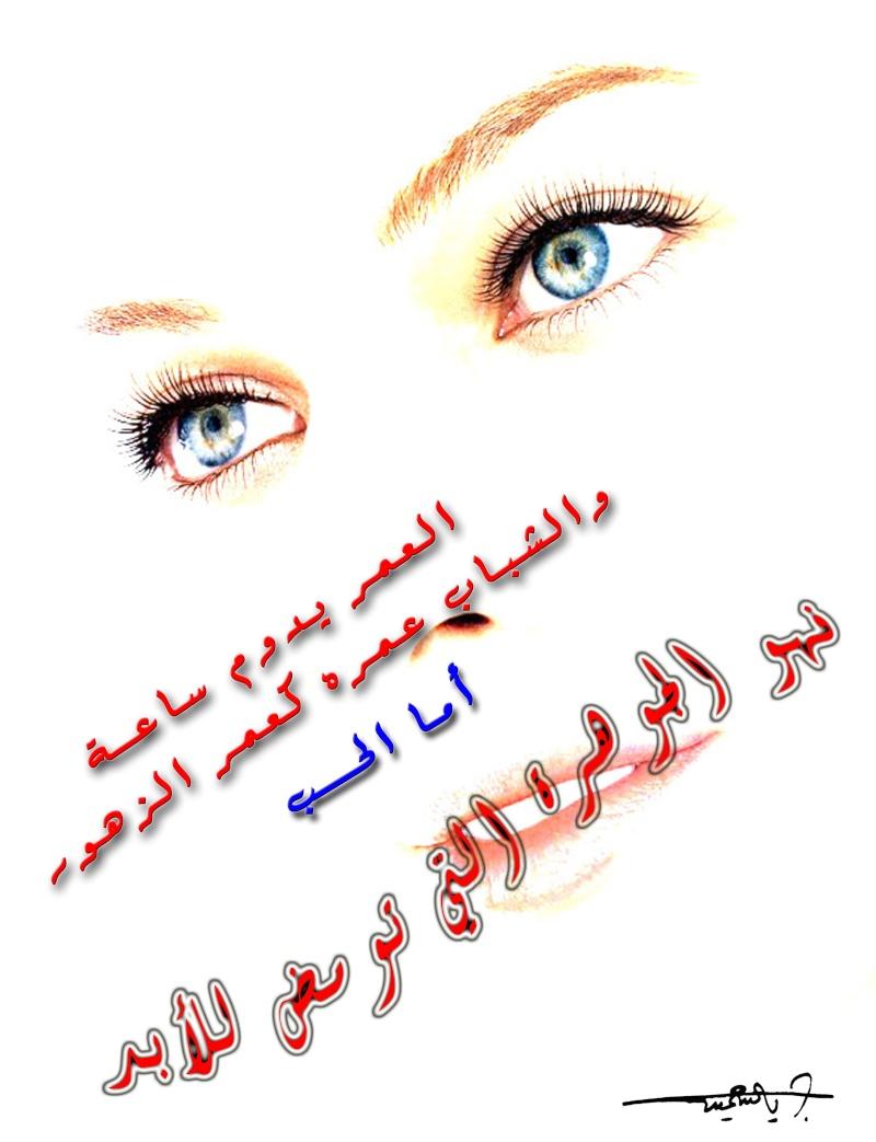 اجمل صور العيون A11_210