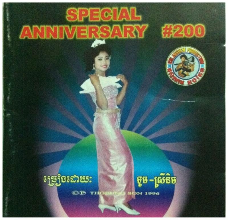 Touch Sreynich cover cd 22989910