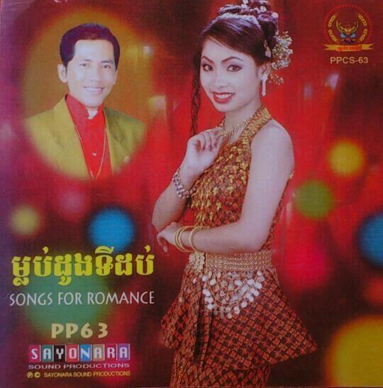 Touch Sreynich cover cd 26646_10