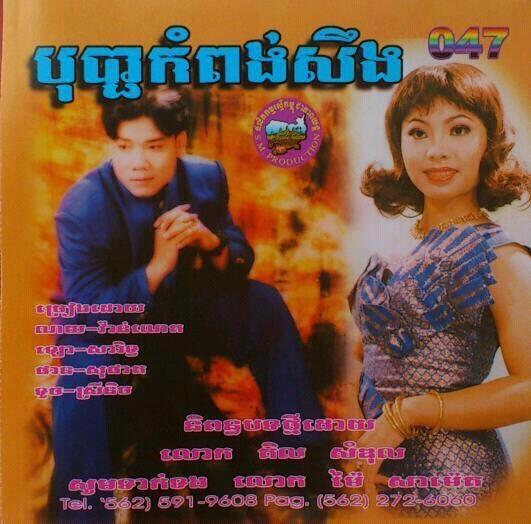 Touch Sreynich cover cd 26736410