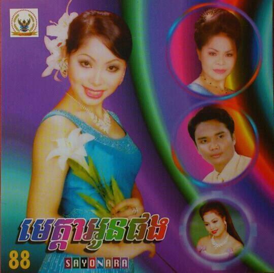 Touch Sreynich cover cd 30103710