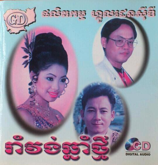 Touch Sreynich cover cd 30397810
