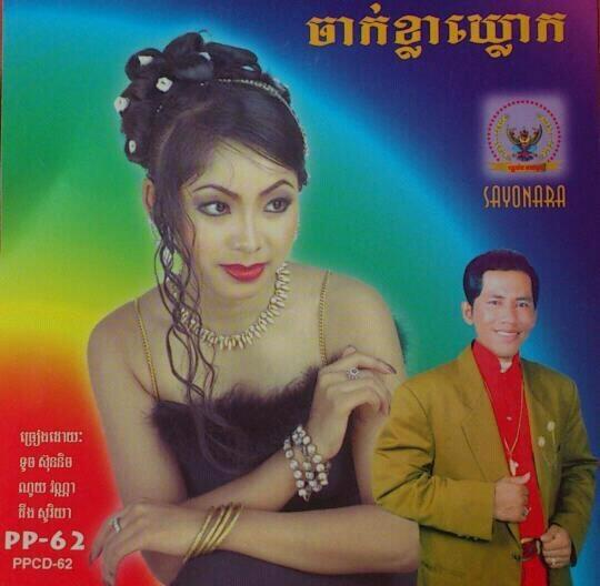 Touch Sreynich cover cd 55050010