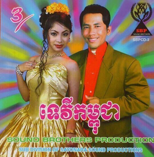 Touch Sreynich cover cd 61987_10