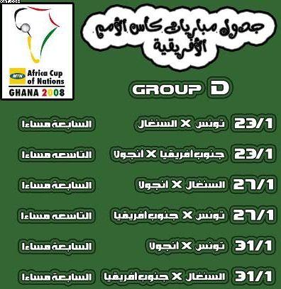 جدول كأس أمم أفريقيا 2008 في غانا Dddddd10