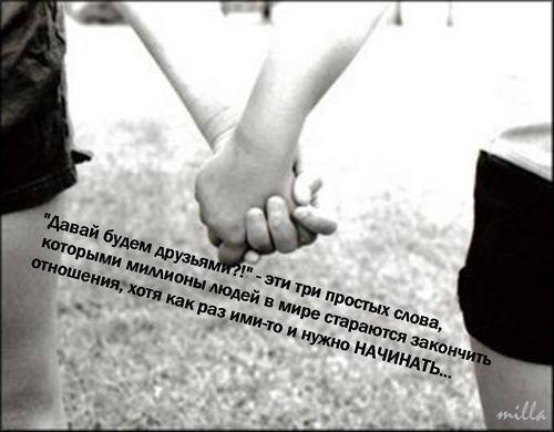 Дружба между мужчиной и женщиной 29489210