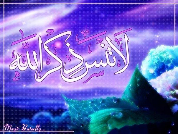 Adkar wa Ad3ia .......... أذكار و أدعية - Page 3 N5812410