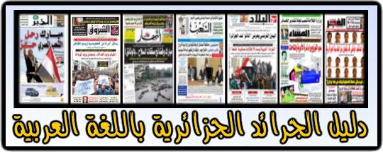 الجرائد الجزائرية 0111