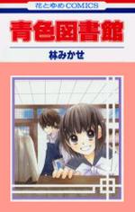Aoiro Toshokan - The Blue Library - Manga Aoiro10