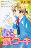 Aozora Kami Hikouki - Paper Plane - Manga Paperp10