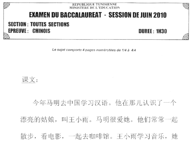 Sujet Bac Chinois (2007 -> 2010) Untitl17
