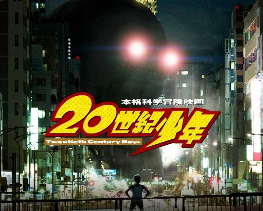 Las películas de 20th Century Boys y Evangelion 1.0 You are not Alone en Sitges 20thce10