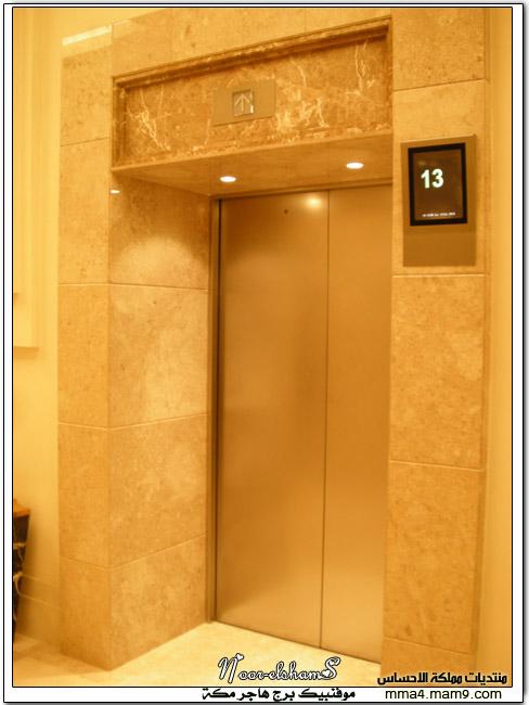 فندق موفنبيك برج هاجر مكة ..  1110