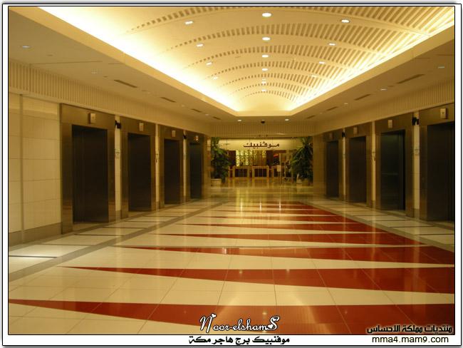 فندق موفنبيك برج هاجر مكة ..  211