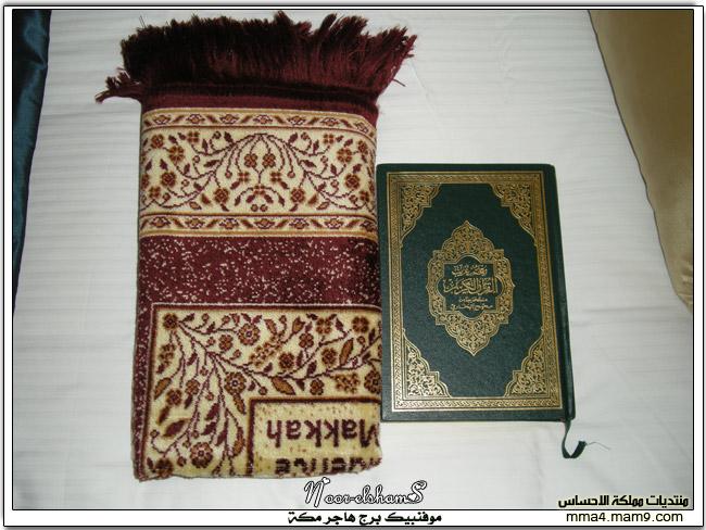 فندق موفنبيك برج هاجر مكة ..  2410