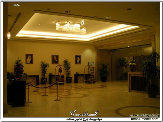 فندق موفنبيك برج هاجر مكة ..  311