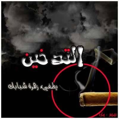 التدخيــــــــــــــــــــــن Nosmok13