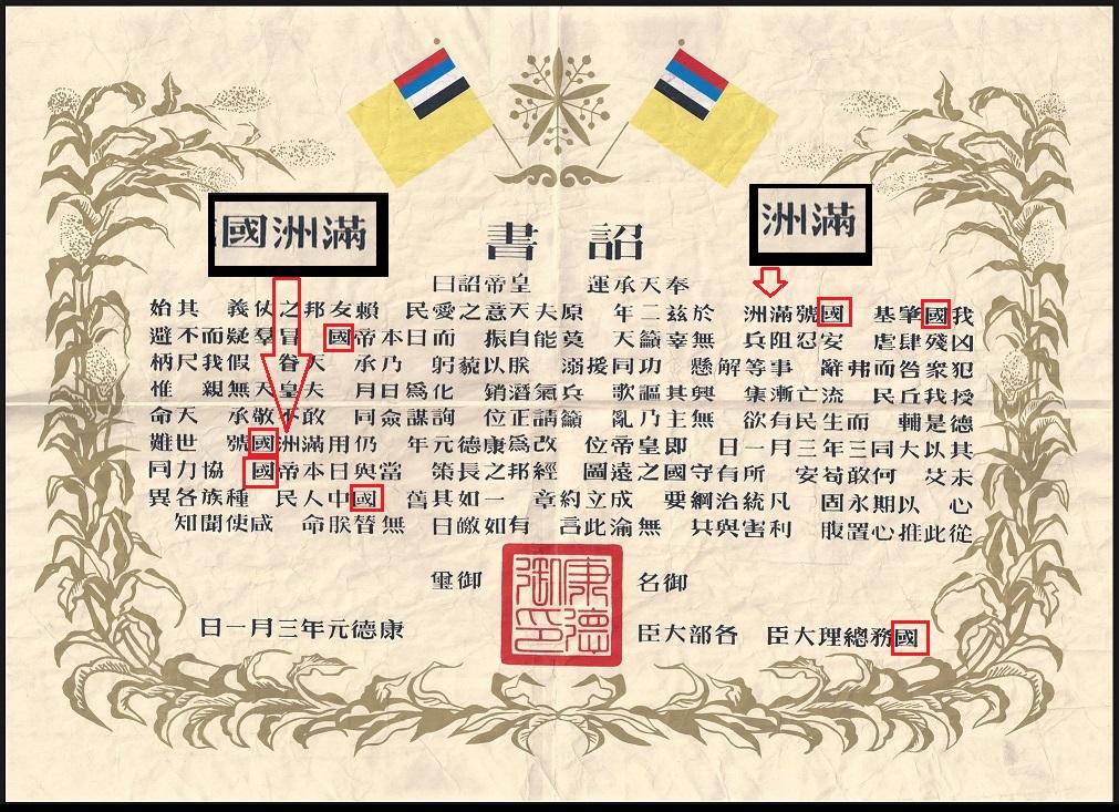 """Empire du Manchukuo, ordre des piliers de l'état   """"満 州 国 柱 國 章"""" 1934_i10"""