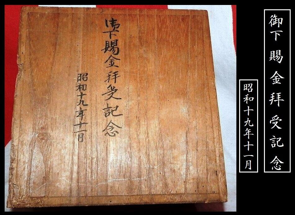 SAKAZUKI d'une unité de la garde impériale japonaise  A_eoou11