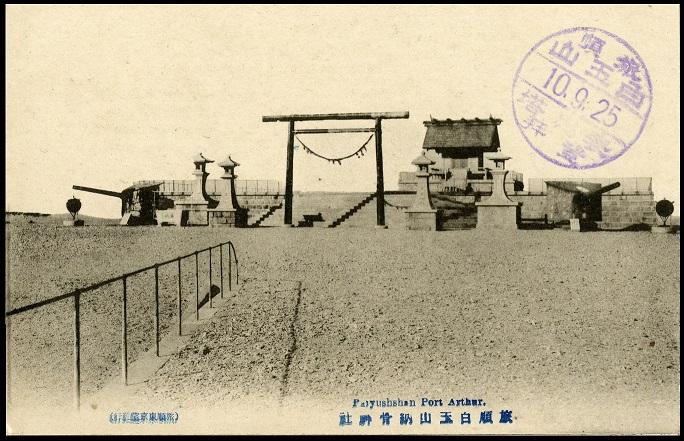 La médaille commémorative de l'érection du 1er temple Shintoïste en Manchourie  Aeauoi11