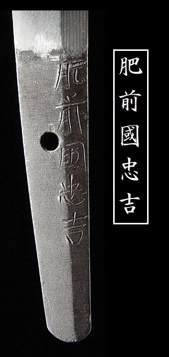 sabre japonnais wakizashi  avec signature  Hizen Tadayoshi Aiouoe10