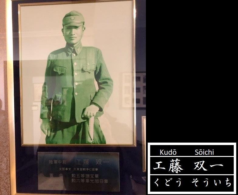 rajout de photos non masquées cadre lieutenant japonais avec ses décorations  Aoi_uu10