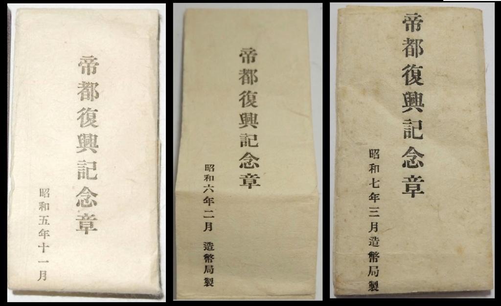 La médaille de la reconstruction de Tokyo 1930 : Aoiioo10